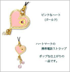 ピンクなハート(ゴールド)