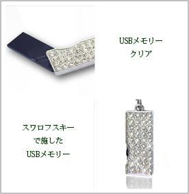 USBメモリークリア