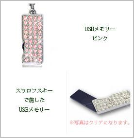 USBメモリーピンク